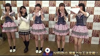 NMB48メンバーで最も背筋力があるのは!? 石塚朱莉、明石奈津子、武井...