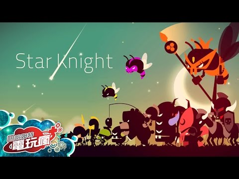 《星願騎士 Star Knight》手機遊戲介紹