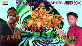Kalyug Me Gaiya Ke/Chunnu Lal Yadav/Hit Devigeet 2017