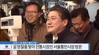 [현장소식] 설 명절을 맞아 전통시장인 서울 통인시장 방문