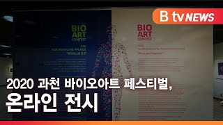 [B tv 뉴스][과천] 2020 과천 바이ᄋ…