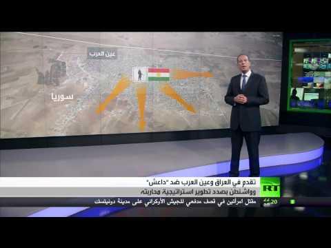 القوات العراقية والبيشمركة تحرزان تقدما