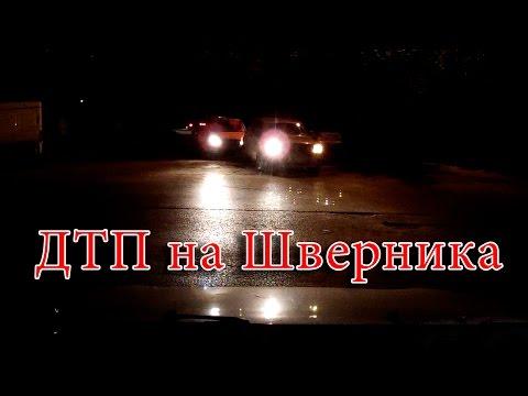 ДТП на ул.Шверника, Самара 04.10.2016