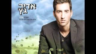 אדיר גץ יופייך Adir Getz