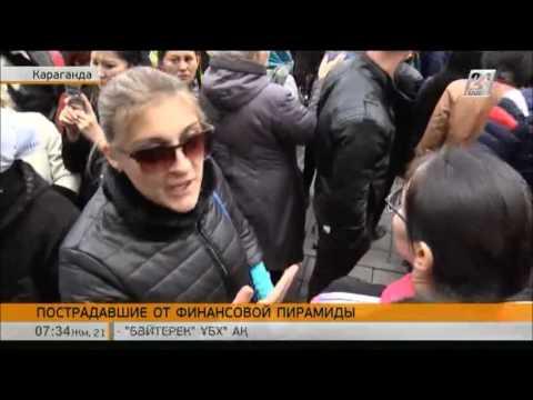 В Караганде арестовали организатора финансовой пирамиды