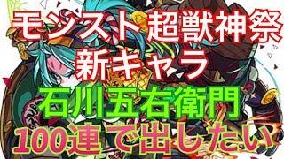 超獣神祭新キャラ石川五右衛門を出したい 参加用URL→https://static.mon...