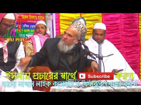 Bangla waz 2017 mawlana dr. sayed nazrul islam