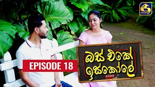 Bus Eke Iskole Episode 18 ll බස් එකේ ඉස්කෝලේ  ll 17th February 2021 Thumbnail