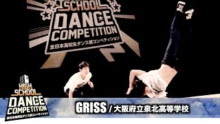 GRISS(大阪府立泉北高等学校)/HIGH SCHOOL DANCE COMPETITION 2016 関西大会