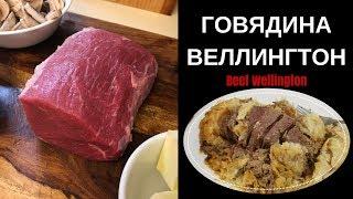 Говядина Веллингтон | Шикарный Рецепт на Праздничный Стол | Кусок Мяса | Готовим в Америке