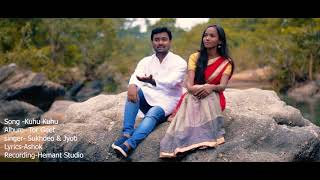 Kuhu Kuhu - Sadri Devotinal Song || Trailer || Divine Melody Ranchi || The Amigos Production || 2018