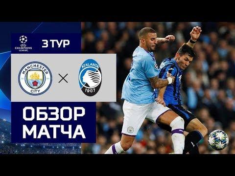 22.10.2019 Манчестер Сити - Аталанта - 5:1. Обзор матча