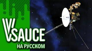 Vsauce Russian - 11 Звуки