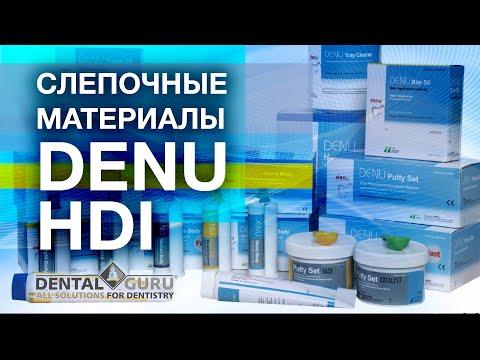 Слепочные материалы DENU от компании HDI