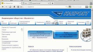Доставка посылки с китайским товаром в Казахстан(, 2011-09-17T05:22:15.000Z)