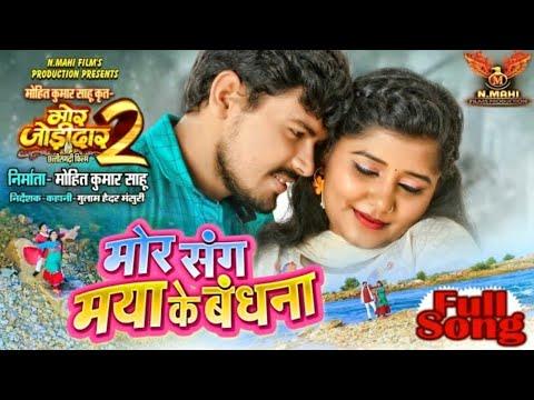 Mor Sang Maya Ke Bandhana ll Mor Jodidaar 2 ll Dilesh Sahu ll Muskan Sahu ll NMAHI FILMS Chattisgarh