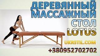 Деревянный массажный стол Lotus(Бесплатные уроки по Ютубу [Денис Коновалов] http://superpartnerka.biz/shop/88 Lotus – двух-секционный деревянный массажный..., 2014-11-22T21:25:44.000Z)