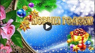 НОВЫЙ ГОД Прикольный новогодний корпоратив Как оригинально поздравить Музыкальные видео открытки