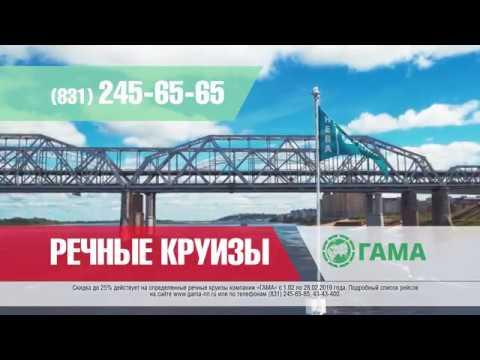 Речные круизы 2019 из Нижнего Новгорода   ГАМА