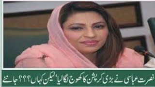 Nusrat Sehar Abbasi Exposing Peoples Party