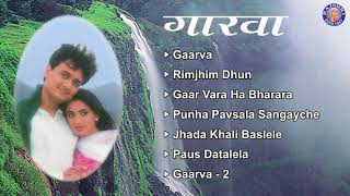 Garva All Songs - Audio Jukebox - Milind Ingle, Saumitra - Marathi Rain Songs