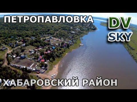 Петропавловка - Хабаровский край