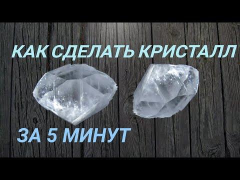 Как сделать кристаллы в домашних условиях за 5 минут