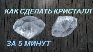 как сделать кристалл за 1 день