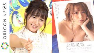 SKE48の大場美奈(28)が18日、都内で2nd写真集『答え合わせ』発売記念イベントを開催した。16日に発表された大みそか恒例の『第71回NHK紅白歌合戦』の出場歌手 ...