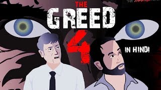 The Greed 4 | Scary story (Animated in Hindi) |TAF|