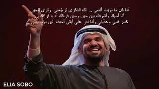 حسين الجسمي - انا كل ما نويت انسى