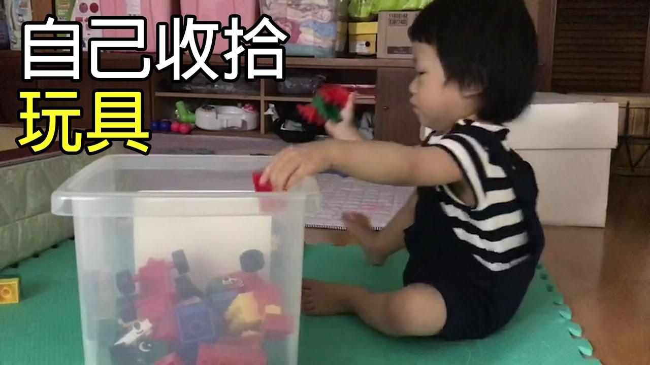 自己收玩具 1Y2M【工程師阿薩姆的育兒日常】