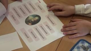 Фрагмент урока учителя начальных классов Загретдиновой М.Я.