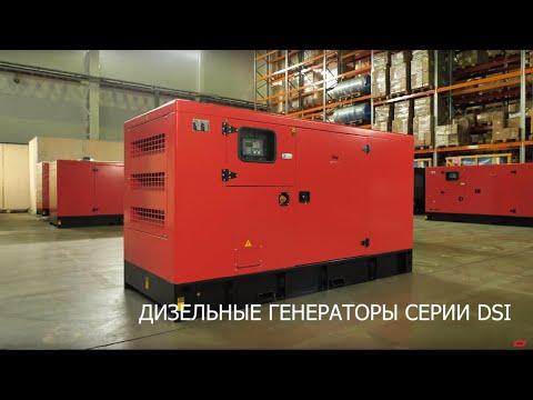 Промышленные дизельные генераторы FUBAG (Серия DSI)