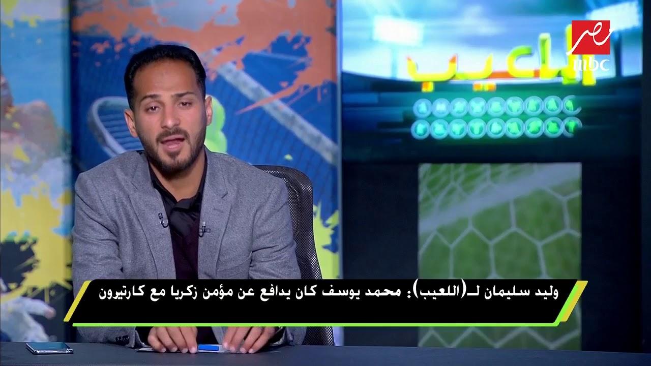 وليد سليمان : محمد يوسف كان يدافع عن مؤمن زكريا مع كارتيون