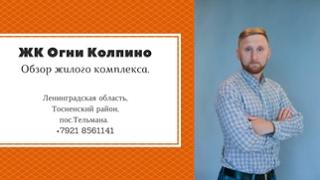 видео Новостройки в Колпинском районе  СПБ от 2.33 млн руб за квартиру