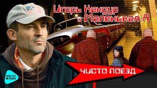 Игорь Кандур  - Чисто поезд (Альбом 2004)