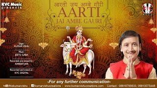 "Ambe Gauri Maa Aarti | ""Kumar Vishu"" 