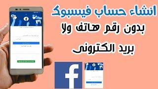 طريقة انشاء حساب فيسبوك وهمى بدون رقم هاتف او بريد الكترونى