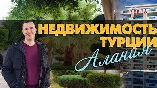 ✅ НЕДВИЖИМОСТЬ ТУРЦИИ 2019 // АЛАНИЯ // ЧАСТЬ 2