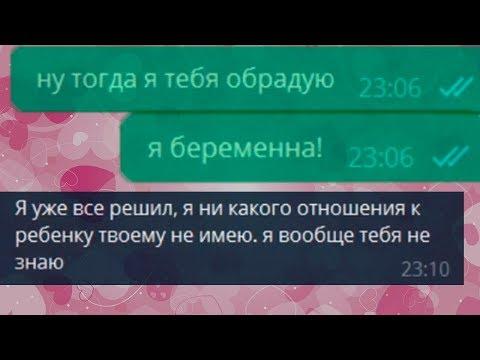 ПЕРЕПИСКА / РАЗГОВОР БЕРЕМЕННОЙ ЖЕНЩИНЫ С ЛЮБОВНИКОМ (2019)
