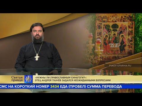 """""""Нужны ли православным синагоги?"""": Отец Андрей Ткачёв задался неожиданными вопросами"""