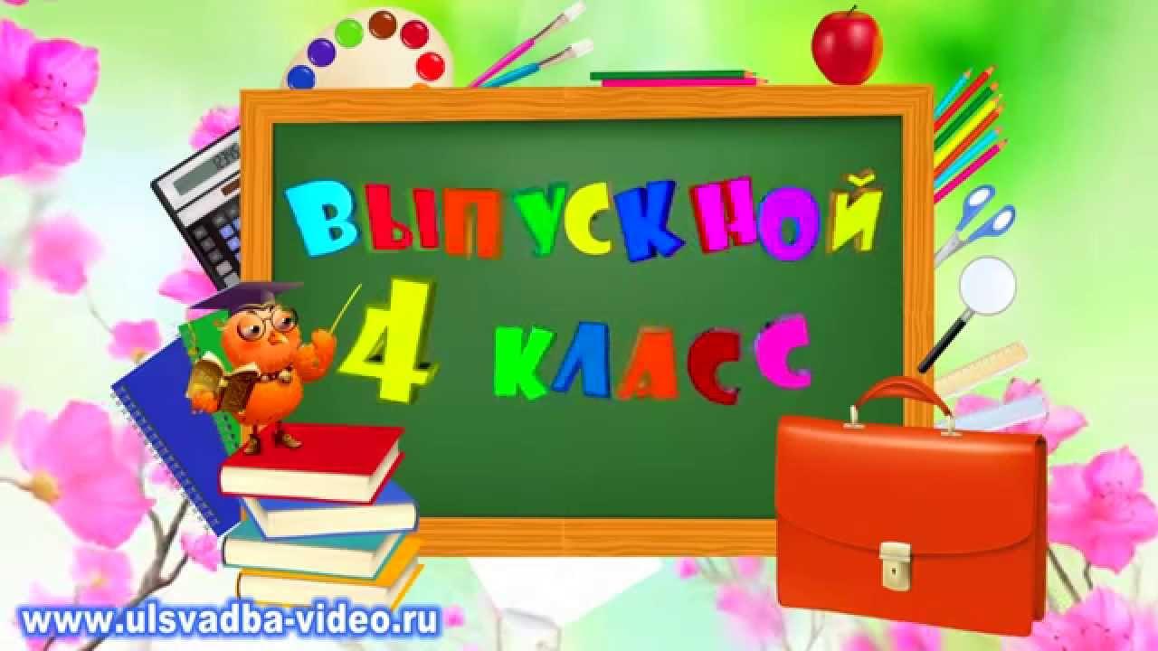 Футаж выпуск начальной школы скачать бесплатно фото 668-123