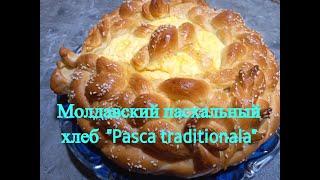 Молдавский пасхальный хлеб Pâine moldovenească de Paște Pasca tradiționala Традиционный рецепт