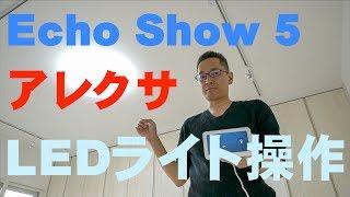 Echo Show 5 アレクサでLEDシーリングライトを操作!!