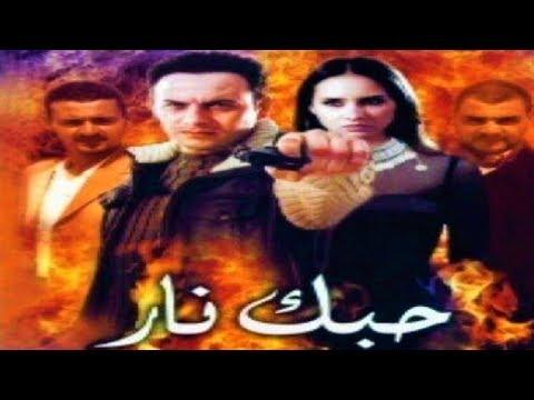 تحميل Mp4 Mp3 فيلم حبك نار Hd 720p مصطفى قمر ونيل Fa5iquyskpq