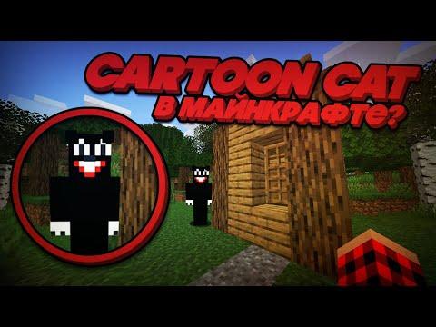 Я призвал CARTOON_CAT в своем мире в Minecraft!   Майнкрафт Истории #4