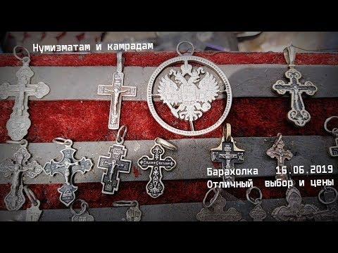 Блошиный рынок.16.06.19 Салтыковка. г Балашиха. (Барахолка) Нумизматам и камрадам