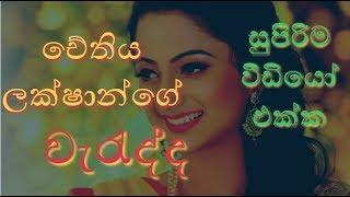 Waradda - Chethiya Lakshan