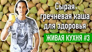 Зеленая гречка на завтрак | Рецепт сыроедческой  гречневой каши для здоровья